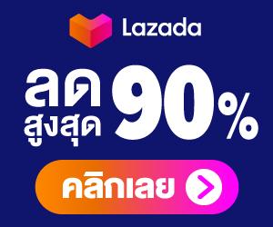 ลดราคาสูงสุดที่ Lazada 90%