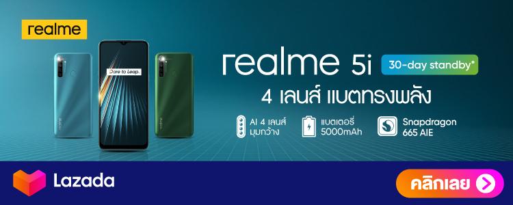 Bonus Offer - Lazada Limited-Realme-1