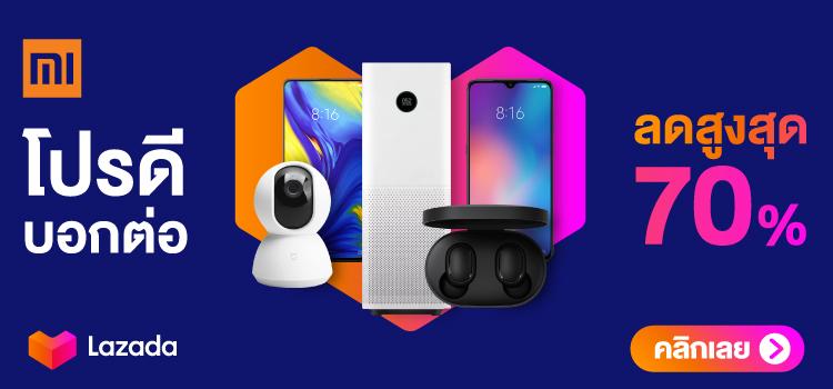 ลาซาด้า Xiaomi Hot Deals