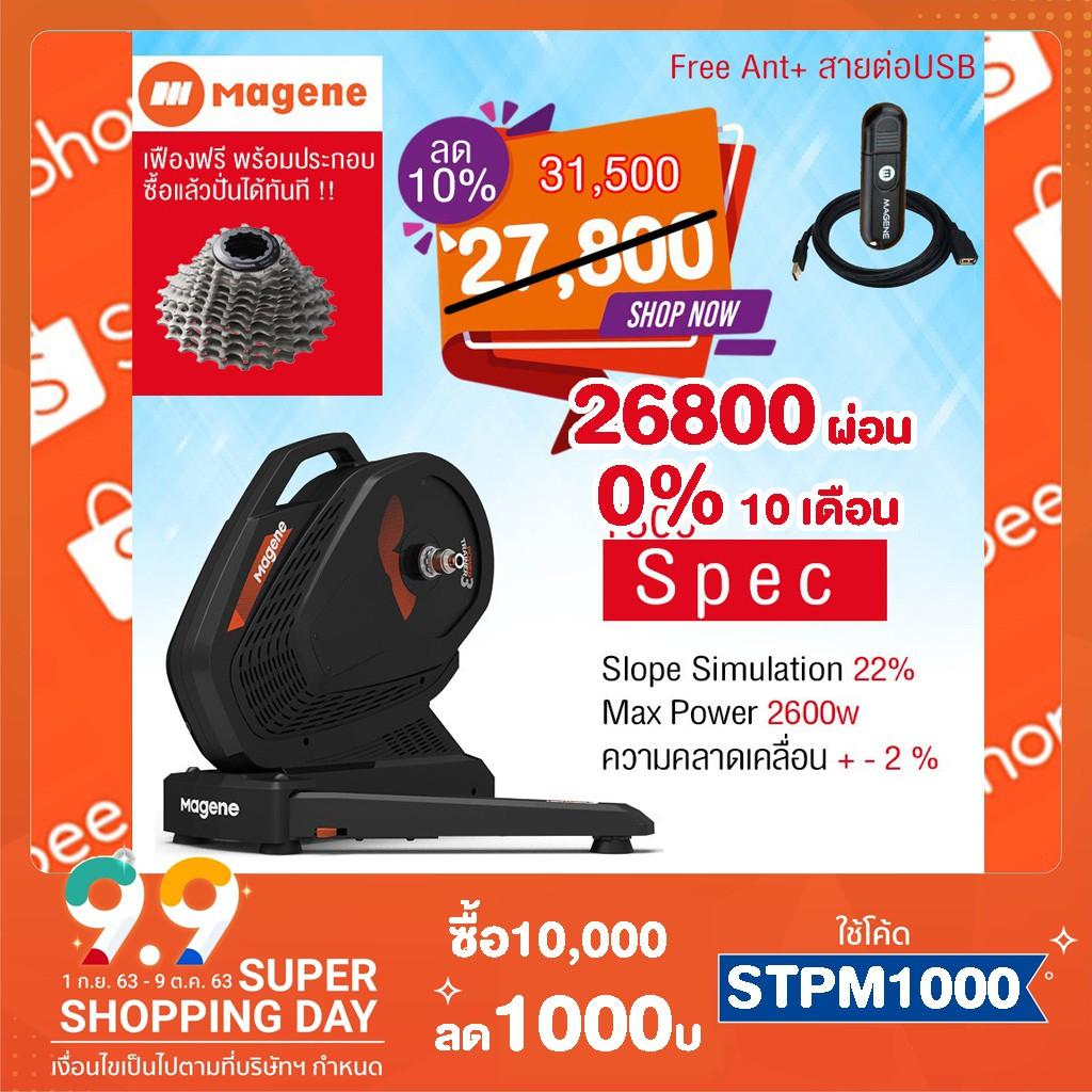 0% 10ด. Magene Gravat T300 Smart Power Trainer ประกันศูนย์ไทย 1 ปี ซื้อแล้วปั่นได้เลยไม่ต้องทำอะไรต่อ