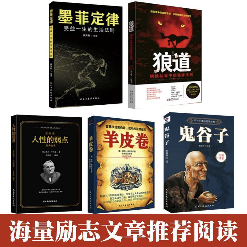 [5 Books] Chinese Psychological Books Guiguzi Murphy Law The Wisdom of Wolves The Scrolls Marked