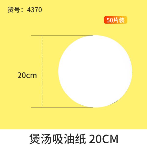 4370. The Second Generation Soup Oil-Absorbing Sheets Collection Logs Paper Pulp jiu zhu Silver gun tang Oil Absorbing Film Circular 50