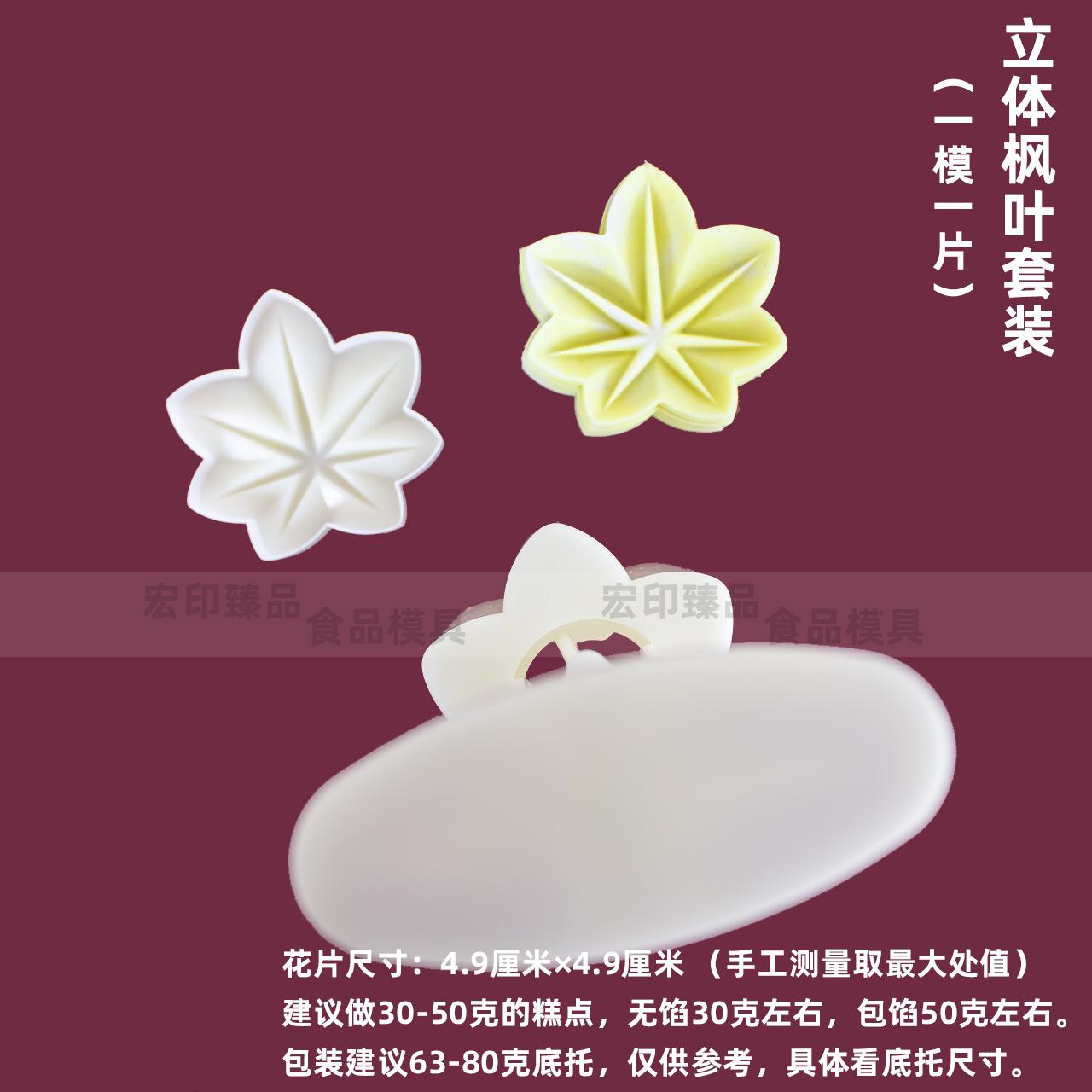 30-50G Vỏ Sò GOLOUD Begonia Ginkgo Sen 苞 Lập Thể Dày Hơn Nhựa Bánh Đậu Xanh Bánh Trung Thu Trà Điểm Tâm Bộ Tạo Khuôn Hình