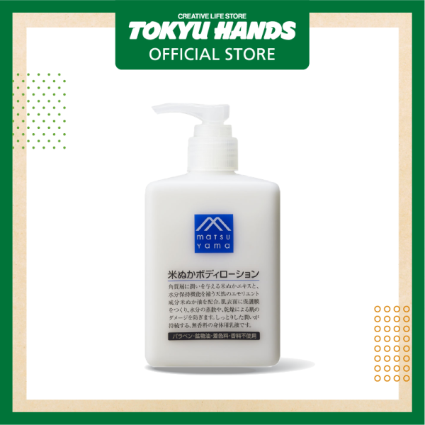 Buy Matsuyama M Mark Rice Bran Body Lotion (300ml) - MYM Singapore