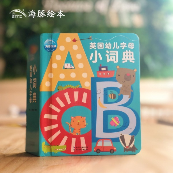 The United Kingdom CHILDRENS Lettered Small Dictionary English Early Childhood Reading Children 0-2-3-4-5-6 Age si bu lan Word Card Audiobooks ENLIGHTEN Beginner Book CHILDRENS english Dictionary So That It Has Zero Base of English Original Teaching Mat