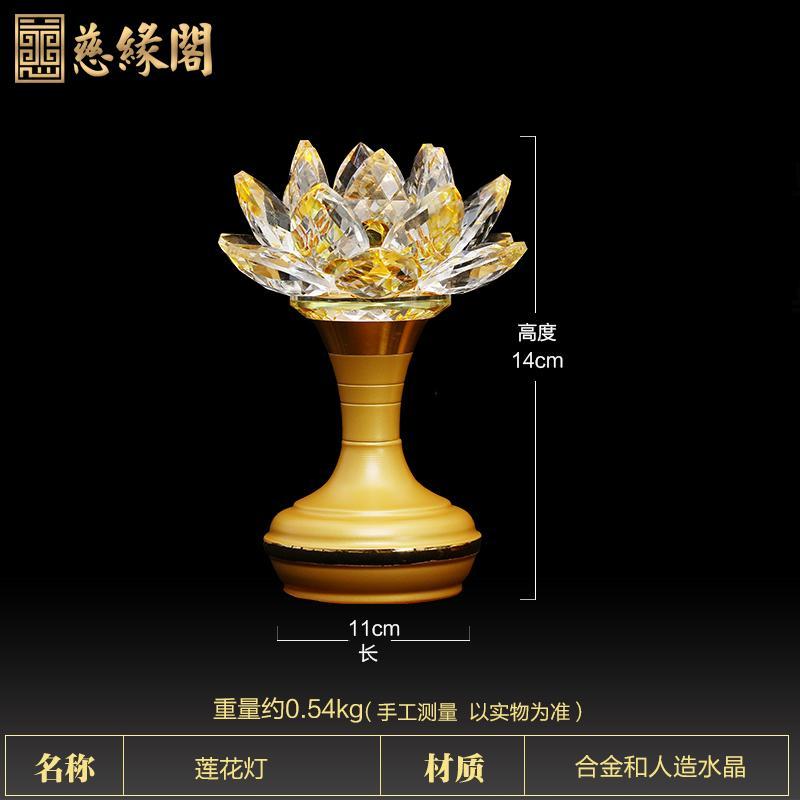 Ci yuan ge Buddhism Supplies Lotus Lamp a Ever-birght Lamp LED Energy Saving Buddha Lamp Set Home Serving Buddha