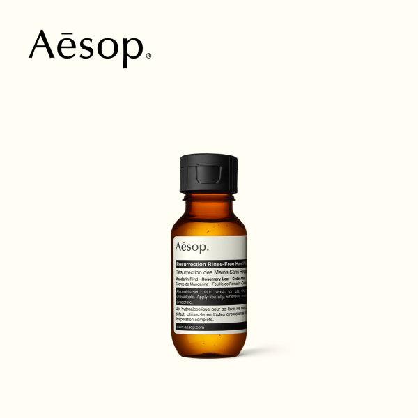 Buy Aesop Resurrection Rinse-Free Hand Wash 50mL Singapore