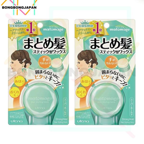 Buy (Bundle of 2 Japan Version) UTENA Matomage Hair Styling Stick Strong Hold 13g Singapore