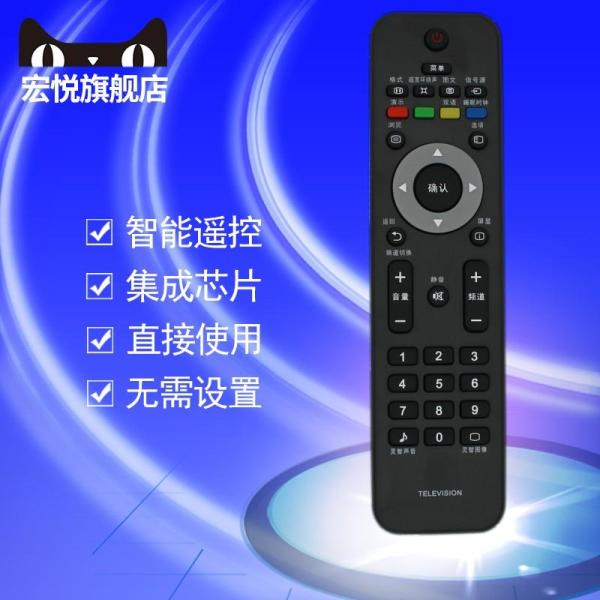 Philips TV Remote Control 42PFL1300/T3 32PFL1200 3409/1335 47PFL5609