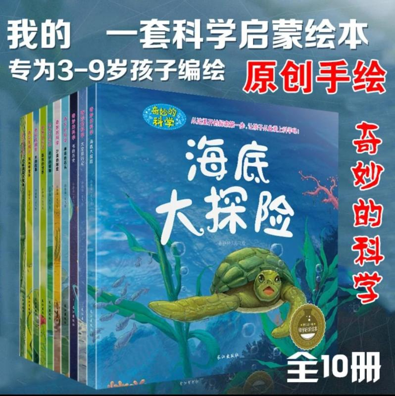 Chinese Science Encyclopedia Wonderful Science Series/Children Education Books/Children Gift - Part 2