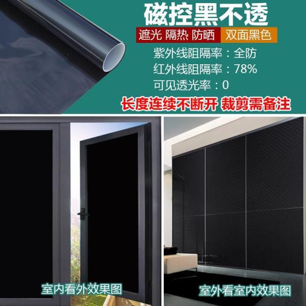Glass Film Anti-Exposure Translucent Non-transparent Black Self-Adhesive College Style Window Anti-Peep Bedroom All Shading Adhesive Paper