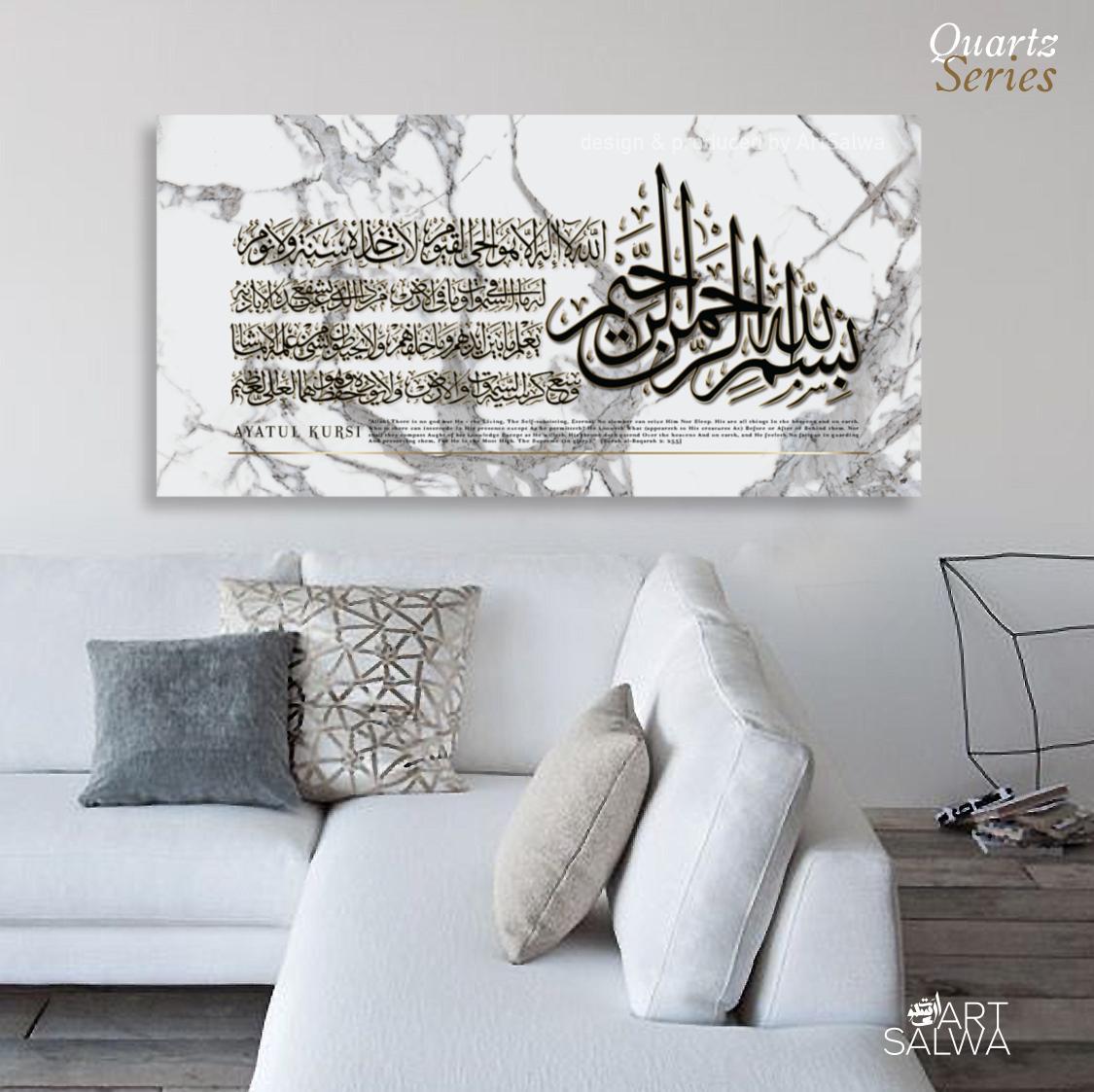 Quartz Design | Al Kursi Islamic Frame |  Alkursi stretched | Islam Ayat Frame | Islamic Artwork