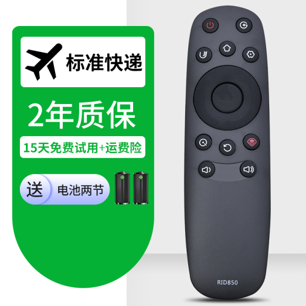 Applicable to Changhong TV Remote Control RID850 40U3 55E9600 43E9600 50E9600 55U1