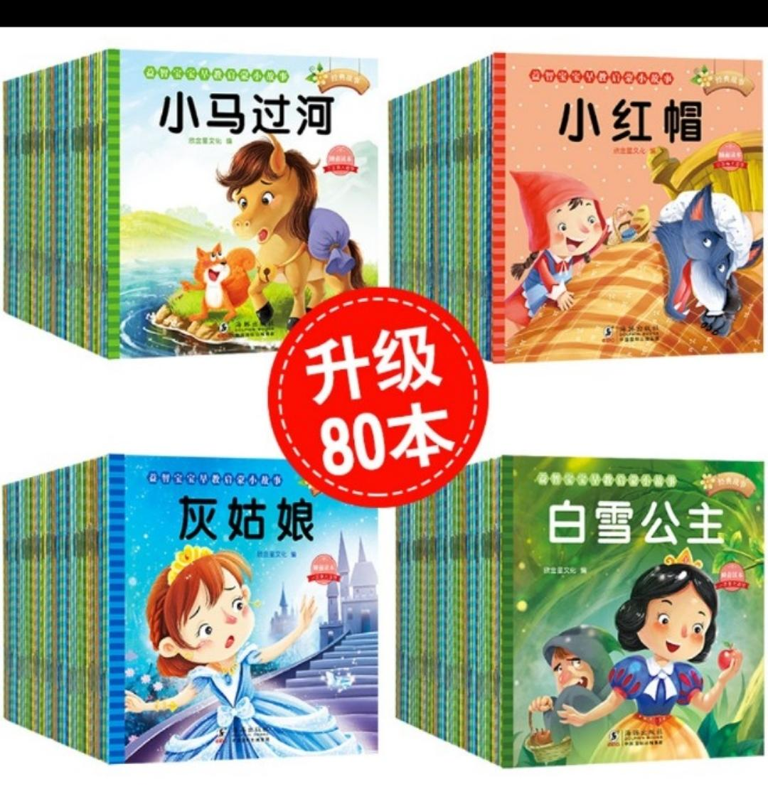 Audio 80 Books Chinese Storybooks (with Free Gift ) By Sweetie Kelly.