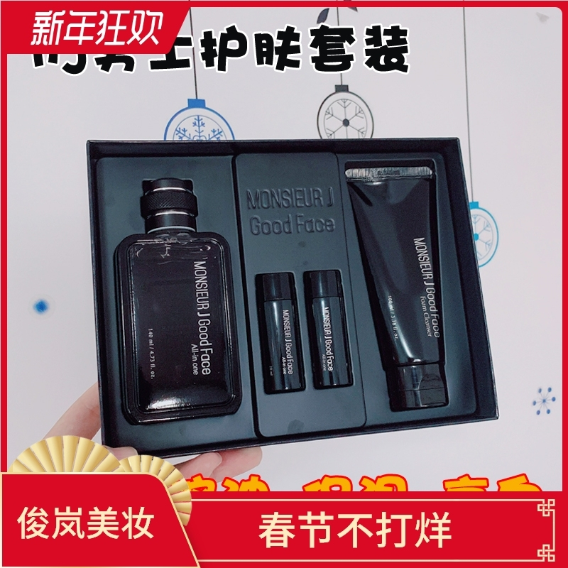 Buy Jung Woo-Sung MJ man si Jay Mens Skin Care Products Set Water Moisturizing White Essence Oil Control Facial Cleanser Cleansing Set Singapore