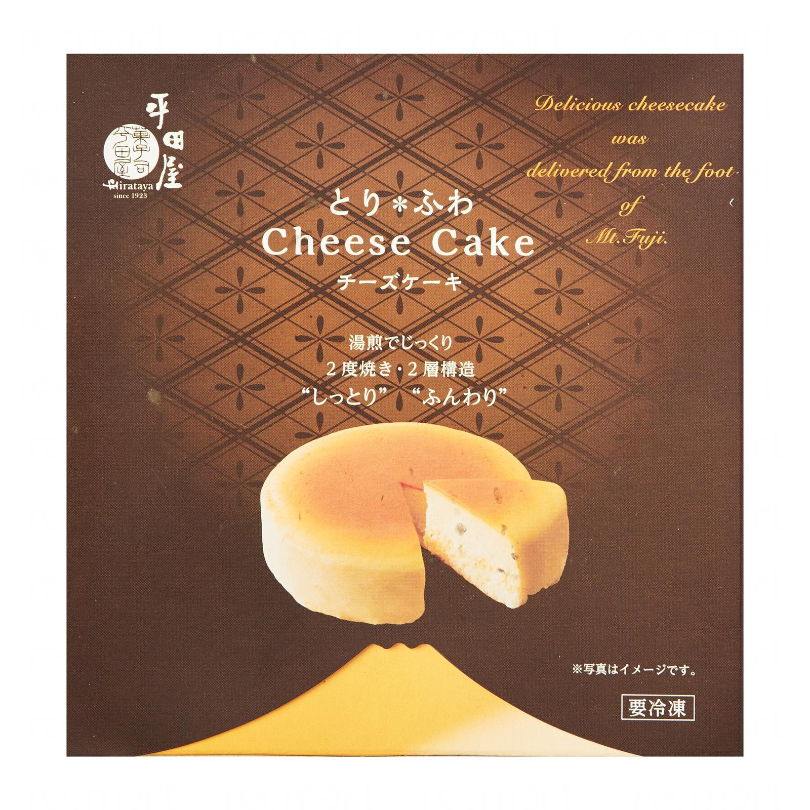 Hirataya Hokkaido Cheesecake - Frozen - Jetro Special