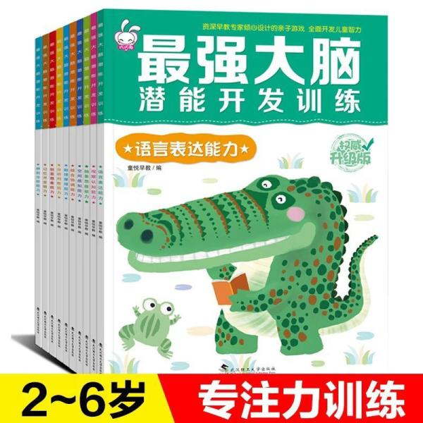 G-gourd® 【10 Books】Kids Chinese Train Brain Books Develop Observation Creativity Imagination Thinking