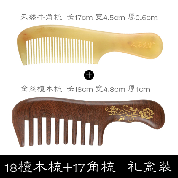 Buy Two to Gift Box Natural Pure Ox Horn Comb Household Large Size juan fa shu Massage Wooden Comb Men And Women Long Hair Can Carve Writing Singapore