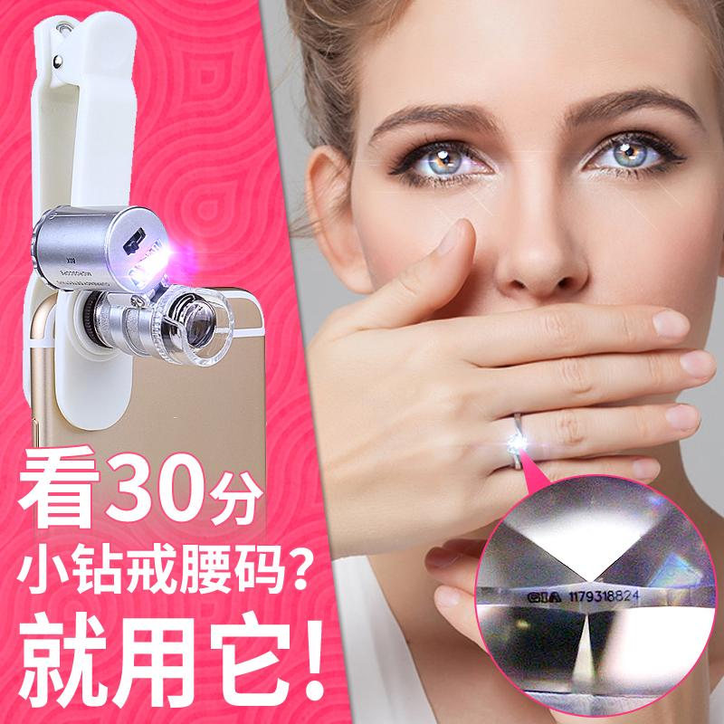 High-definition 60 Times Phone Magnifier with LED Light Identification Jewelry Antique Porcelain Diamond Ring Wedding Ring Gia Waist Code