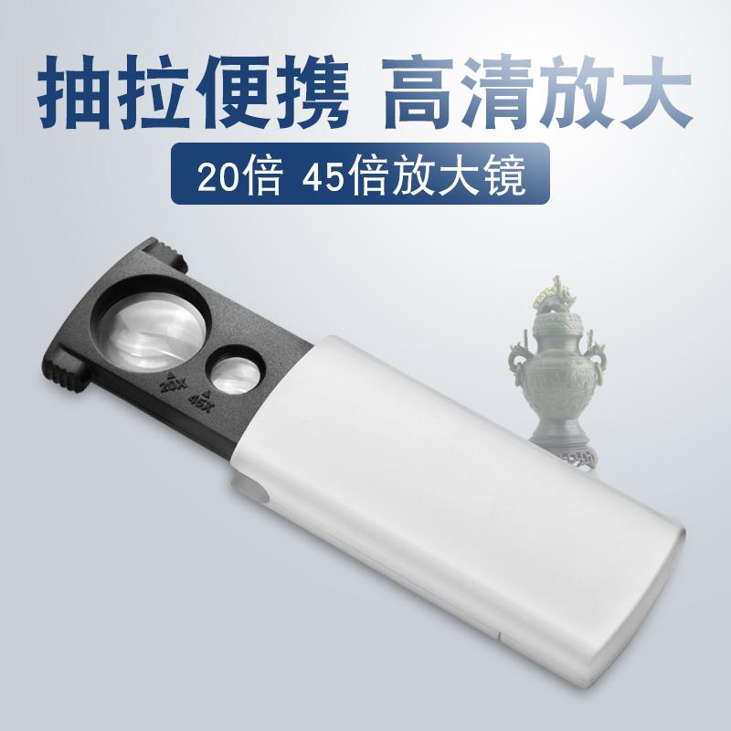 Natural 20 Times Magnifying Glass Light Included LED High Power High-definition Small Mini Portable 100 Jewelry Antique Authentication Profession