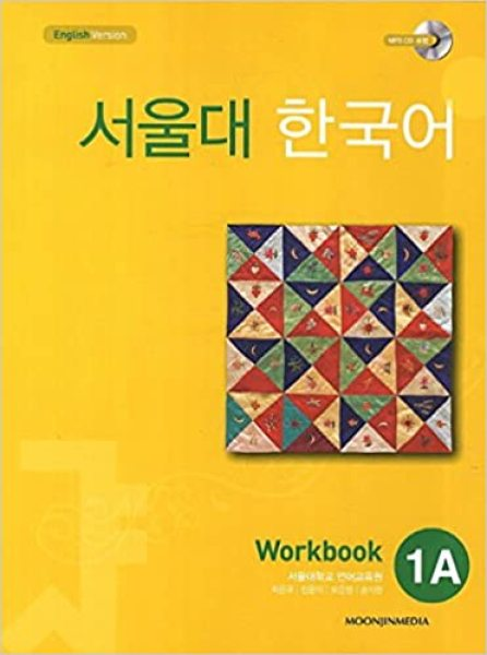 Seoul University Korean 1A : Workbook