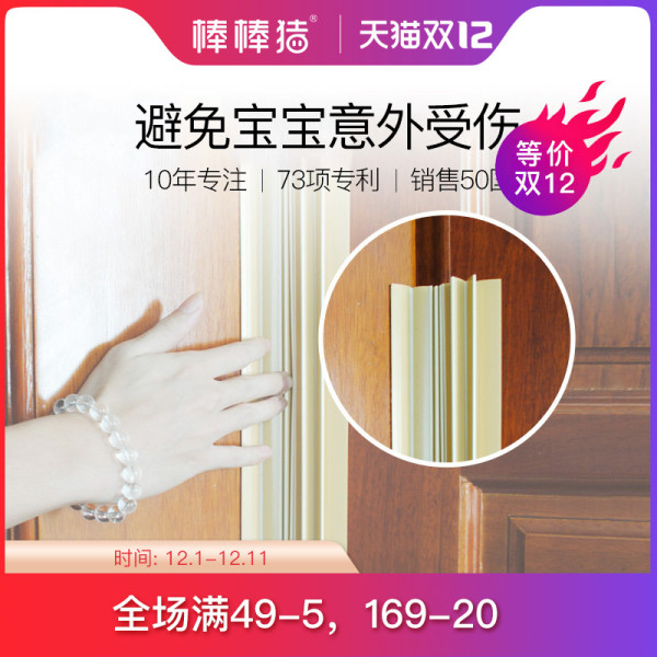 Babybbz Safe Door Sealing Strip Baby Safety Door Stopper Door Holder Children Anti-Clip Hand a Crack between a Door And Its Frame Protection Strip 2 Packaged in the Shape of Bars