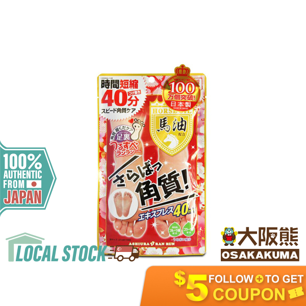 Buy MYM Sole Run Run Express Horse Oil 30ml 2 Sheets [Ship from SG / 100% Authentic] Singapore