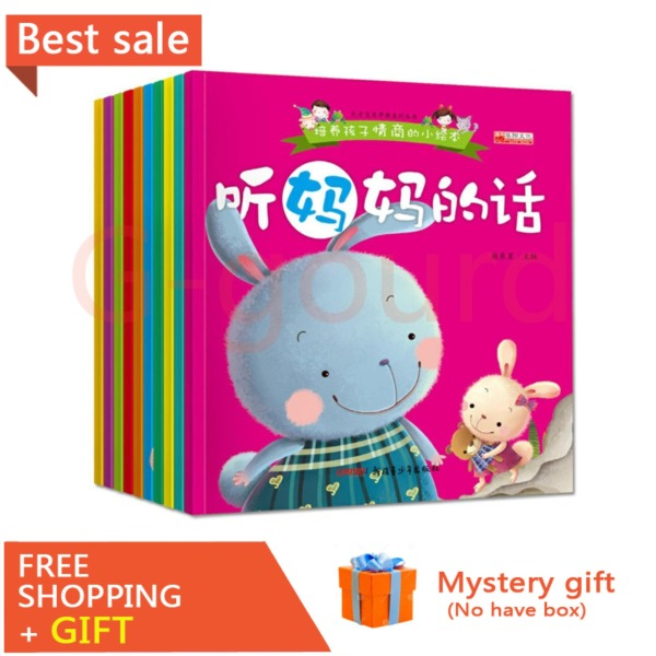 Children/Baby Bedtime Good Habit Early Education Chinese Story Books