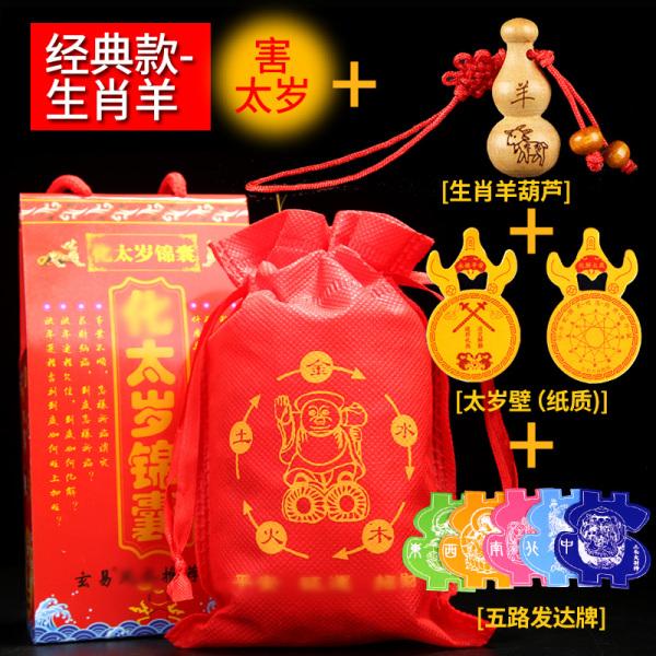 2020 nian Blessing Bags Year of Fate Lu Secretary Resolve Men and Women Pika Horse yang ji Committed Break Jupiter Lucky