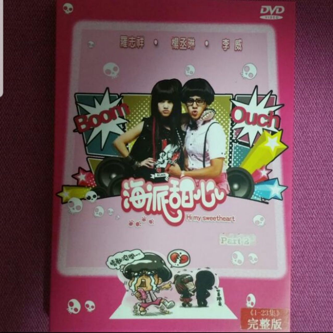 Hi My Sweetheart DVD