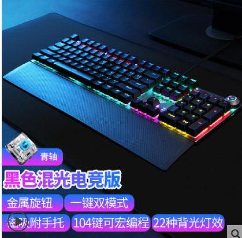 AULA F2088 Really Mechanical Keyboard External Black Shaft Keyclick (Mixed Light) ace l Elite Edition Game Peripheral Keyboard Singapore