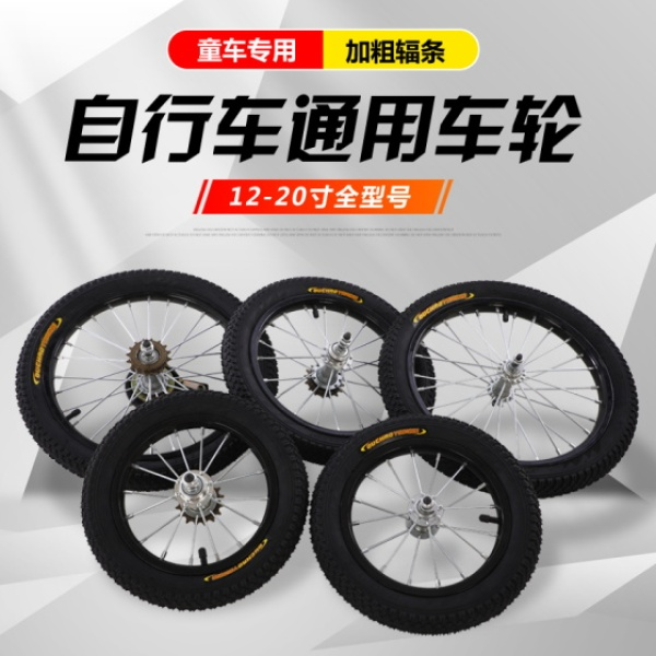 Children Bicycle Wheel Set 12 Inch 14 16-Inch 18 20 Stroller Accessories Front-Wheel Rear Inflatable Wheels Full Set Singapore