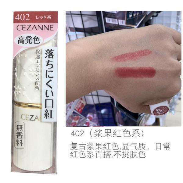 Buy Japan Cezanne CEZANNE White Fatty Lipstick Female xue sheng kuan Parity Good-looking Rosy Brown High Moisturizing Lipstick Singapore
