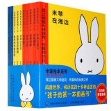 Wholesale 10 Books Set ,miffy Picture Books Children Animal Toy Books Kids Childhood Game Story Girls Boys Intl