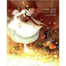 Alice in Wonderland (Korean edition) (Korean) Paperback