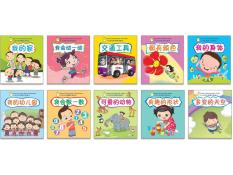 Beany?s Picture Book Series