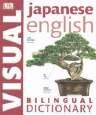 Japanese English Bilingual Visual Dictionary (Author: DK, ISBN: 9780241199237)