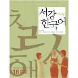 Buy New Sogang Korean Workbook 1B With Mp3 Cd Korean Language Learning Book Export Cheap On South Korea