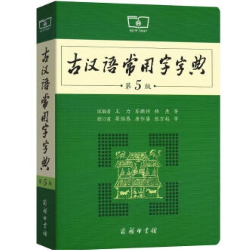 The Commercial Press GUHANYU CHANGYONGZI ZIDIAN (Commonly Used Ancient Chinese Characters Dictionary ) - Intl