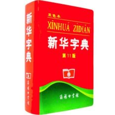XINHUA ZIDIAN 新华字典