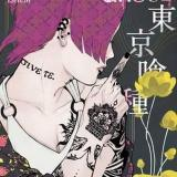 Buy Tokyo Ghoul Vol 12 Author Sui Ishida Isbn 9781421580470 Singapore