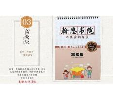 Traditional Chinese Character Copybook Kit  x 3 sets