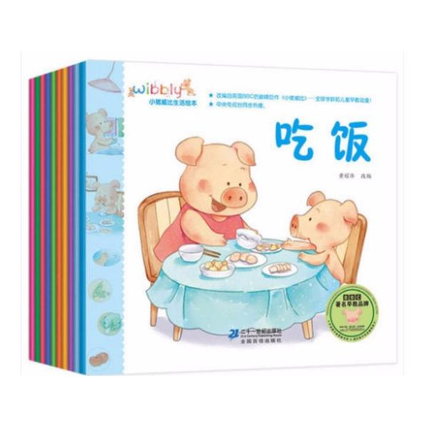 Wibbly Pig Baby I Can Do Series  小猪威比我会做绘本系列
