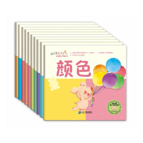Wibbly Pig Baby I Can Learn Series小猪威比我会学绘本系列*Simplified Chinese*age0-3岁