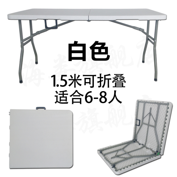 ★ Foldable Table HDPE Portable Super Sturdy Heavy Duty Strong Stable 150 180 240 cm ★