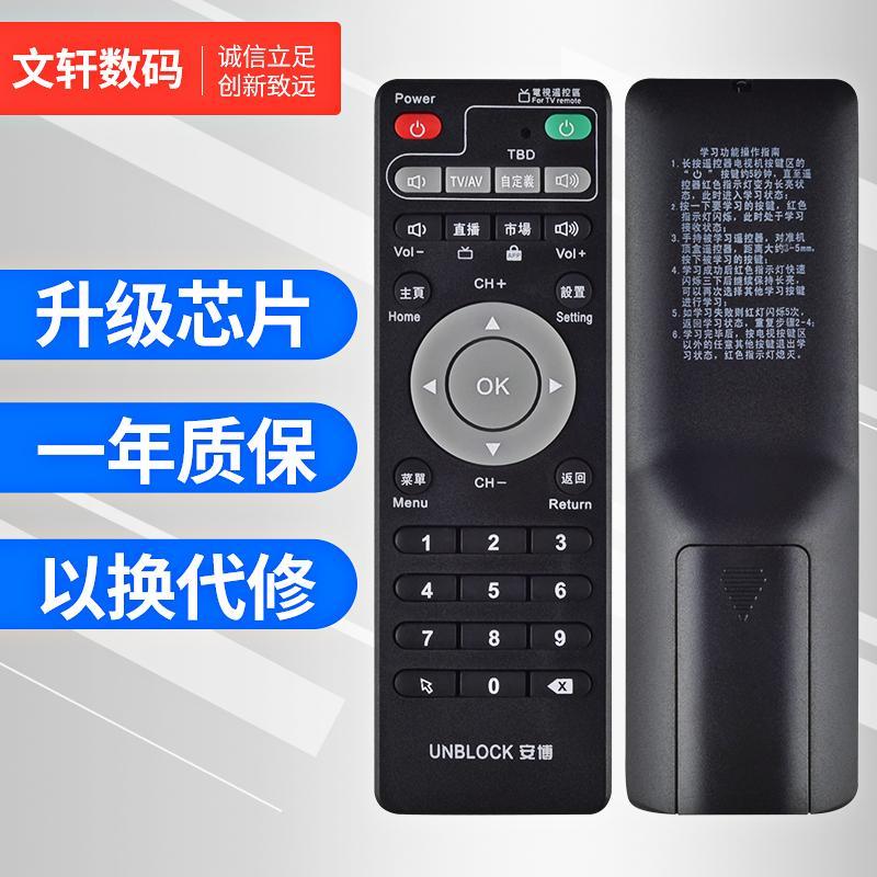 Batch Ubox Universal High-definition Network S800PLUS Set Top Box Prologis Box Remote Control
