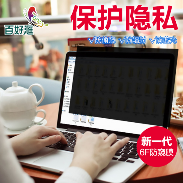 Baihaohui Laptop Privacy Film MacBook fang kui ping 14 Inches 15.6 Display Computer Anti-peeping Film