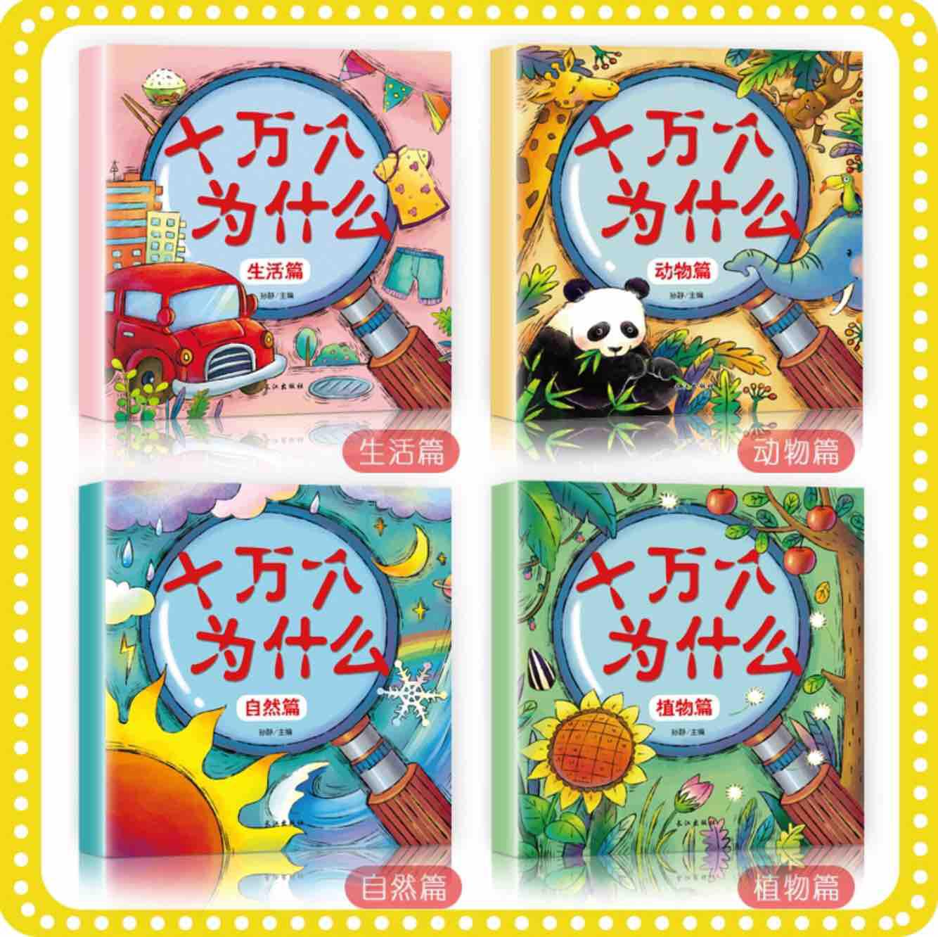 十万个为什么, million whys Chinese encylopedia for kids 3 -12 years