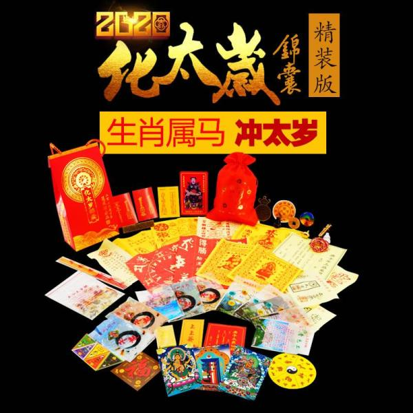 Cifengge Concentration 2020 of the Rat Lu Secretary Blessing Bags the Year of Rabbit Horse yang ji Year of Fate Made through tai sui fu