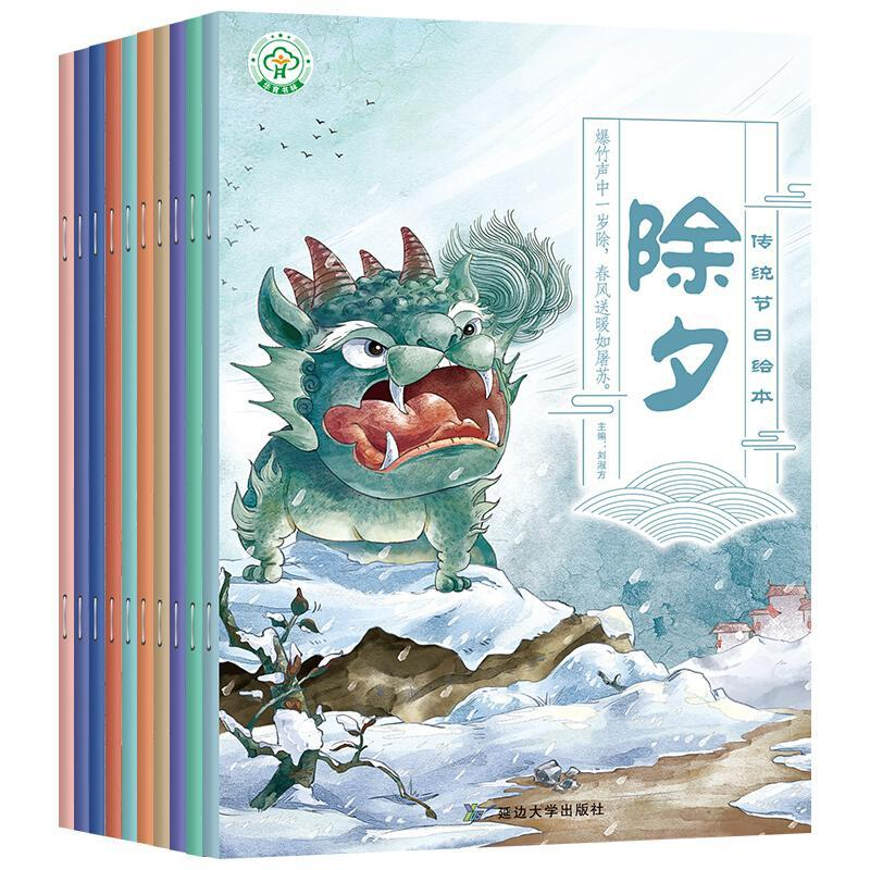 Traditional festival picture books(all 10 volumes of suits)[ 3-6 years old]